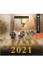 The Horus Heresy 2021 Calendar